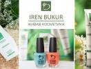 Made in Ukraine: косметика Iren Bukur
