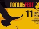 Завтра состоится открытие фестиваля ГогольФест 2014