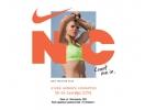 Nike проводит XV фитнес-конвенцию