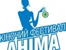 Фестиваль Анима в Харькове