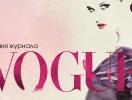 Как стать героиней журнала Vogue