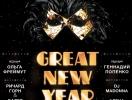 Как не пропустить самое яркое событие зимы: Great New Year Party