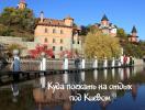 Куда поехать на отдых под Киевом