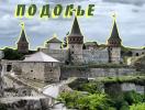 Куда поехать отдыхать в Украине: Подолье