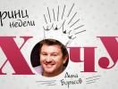 Принц недели: Дима Борисов