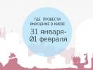 Где провести выходные: 31 января и 1 февраля в Киеве