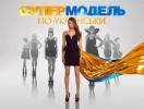 Как мошенники наживаются на шоу «Супермодель по-украински»