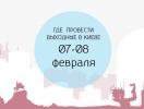 Где провести выходные: 7-8 февраля в Киеве