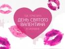 Где отметить День святого Валентина в Украине