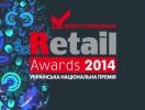 26 февраля - церемония награждения победителей национальной премии RETAIL AWARDS 2014 «Выбор потребителя»
