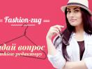 Модный гид: задай вопрос fashion-редактору