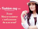 Fashion-гид: как носить макси-сарафан с каблуками