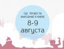 Где провести выходные: 8-9 августа в Киеве: 10 самых интересных событий
