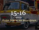 Где провести выходные: 15-16 августа в Киеве: самые увлекательные события столицы