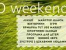 Куда пойти на выходных: ECO weekend на Арт-Пикнике