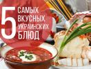 День независимости Украины: что можно приготовить на праздник из украинской кухни
