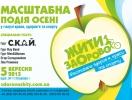 Фестиваль здоровья, красоты и спорта «Жити здорово!».
