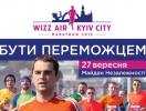 Киевский марафон обещает покорить участников красотой маршрута