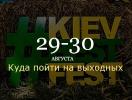Где провести выходные: 29-30 августа в Киеве: последние дни лета