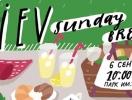 В Киеве пройдет третий пикник Kiev Sunday Breakfast