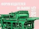 Что нужно знать о Форуме издателей во Львове: чего ожидать, куда идти и что читать