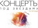 Куда пойти в Киеве 18 сентября: концерт из цикла «Джаз под звездами»