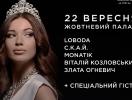 Финал Национального конкурса красоты  «Мисс Украина-2015»