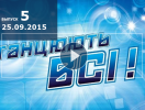 Танцюють всі 8 сезон: 5 выпуск от 25.09.2015