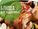 Что приготовить на День защитника: мясные блюда, которые обрадуют мужчину