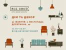 «Всі. Свої / Дім та декор» 31 октября ― 1 ноября в Киеве