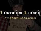 Где провести выходные: 31 октября - 1 ноября в Киеве