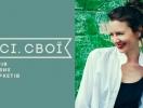Как родился фестиваль «Всі.Свої»: бизнес-история Анны Луковкиной