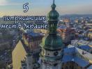 5 потрясающих мест в Западной Украине, которые нужно посетить