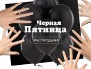 Черная пятница 2015: где в Киеве купить одежду и обувь со скидкой