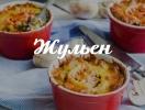Жульен с курицей и грибами: как вкусно приготовить знаменитое блюдо