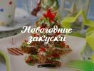 Канапе на Новый год: рецепты оригинальных закусок для праздничного стола