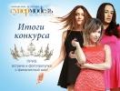 Супермодель по-украински 2: кто угадал победительницу и получит приз от ХОЧУ.ua
