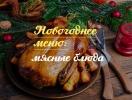 Как составить меню на Новый год 2018: горячие мясные блюда