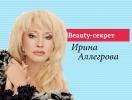 Бьюти-секрет Ирины Аллегровой: как певица сохранила красоту до 64 лет