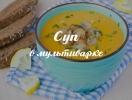 Рецепт для мультиварки: вкусный сырный суп с мясом и грибами
