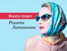 Бьюти-секрет секрет Ренаты Литвиновой: питание и хорошая косметика