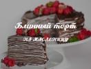 Блюда на Масленицу: рецепты блинных тортов