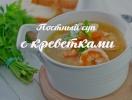 Постное меню: рецепт вкуснейшего супа с креветками