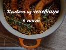 Пост 2016 меню: постная колбаса из чечевицы – прекрасная альтернатива мясу