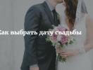 Как выбрать дату свадьбы: благоприятное время для замужества