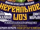 Спектакль «Нереальное шоу» в Киеве 12 апреля