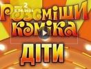 Рассмеши комика дети 1 сезон 2 выпуск от 08.04.2016 Украина смотреть онлайн