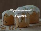 Пасхальные рецепты: традиционный кулич с изюмом – настоящий вкус Светлой Пасхи