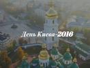 День Киева в 2016 году: когда киевляне отмечают День города