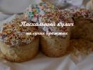 Рецепт кулича на сухих дрожжах: вкусная домашняя паска с изюмом и цукатами